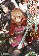 6 Light Novels Like Sword Art Online Progressive [Recommendations]