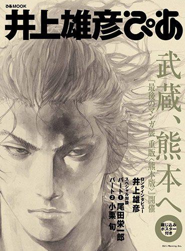 Vagabond-manga-Wallpaper-1-378x500 Top 10 Badass Vagabond Manga Characters