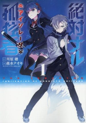 Zettai-naru-Isolator-novel-300x430 6 Light Novels Like The Isolator [Recommendations]