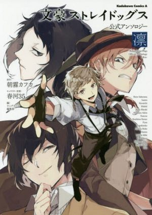 Doppo-Kunikida-Bungou-Stray-Dogs-trash-Wallpaper-1 [Honey's Crush Wednesday] 5 Doppo Kunikida Highlights – Bungou Stray Dogs (Bungo Stray Dogs)