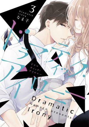 Suki-yori-mo-Chikaku-manga-2-300x460 Los 10 mejores mangas de chicas enamoradas de su sensei