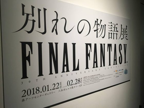 Tickets-667x500 Final Fantasy 30th Anniversary Exhibition: Memories of You - Post-Show Field Report