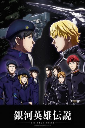 Legend-of-Galactic-Heroes-Wallpaper-500x500 Then vs Now: Ginga Eiyuu Densetsu (Legend of the Galactic Heroes)