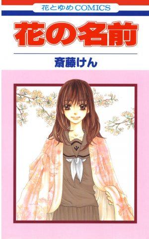 Nijigahara-Holograph-manga-300x416 Los 10 mejores mangas sobre depresión