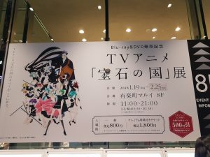 [Anime Culture Monday] Anime Hot Spot – Houseki no Kuni Art Exhibit in Yuurakuchou