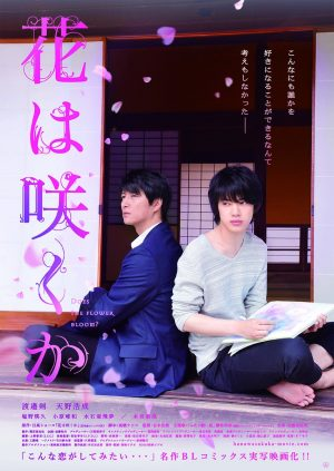 Hana wa Saku ka (Does the Flower Bloom?) Live Action Movie & Cast Greetings Event