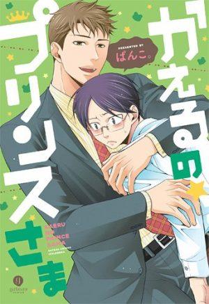 Omoi-Agari-to-Koi-no-Wana-manga-300x427 Los 5 mejores mangas de Panco