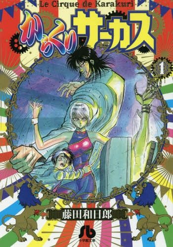 Karakuri-Circus-Manga-1-350x500 Shounen Action Manga Karakuri Circus To Get Anime Adaptation!