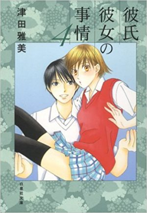 Kareshi-Kanojo-No-Jijo-manga-300x434 6 Manga Like Kareshi Kanojo no Jijo [Recommendations]