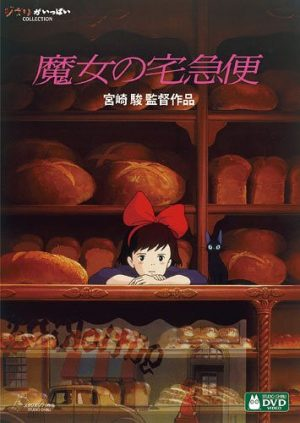Majo-no-Takkyuubin-dvd-300x423 6 Anime Movies Like Kiki's Delivery Service [Recommendations]