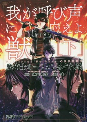 Majutsushi Orphen Hagure Tabi (Sorcerous Stabber Orphen) Slides Back Debut to January 2020! Story, Staff, Studio, & New PV Now Out!