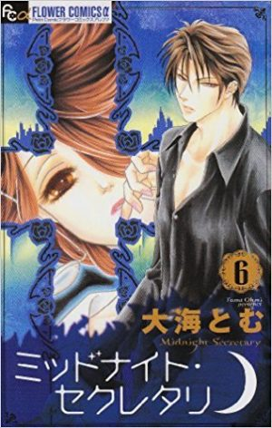 [Thirsty Thursday] 6 Manga Like Midnight Secretary [Recommendations]