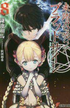 The-Irregular-at-Magic-High-School-Mahoka-Koko-no-Rettosei-3-Kyuu-Kou-Sen-Hen-First-Part-350x500 Ranking semanal de novelas ligeras (03 abril 2018)