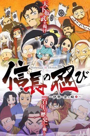 Nobunaga-sensei-no-Osanazuma Wallpaper Nobunaga-sensei no Osanazuma Review – Happy Wife, Happy Life!