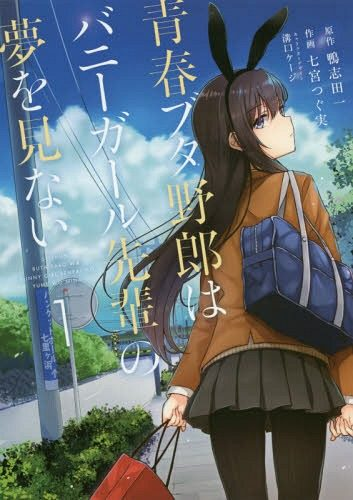 Seishun-Buta-Yarou-wa-Bunny-Girl-Senpai-no-Yume-wo-Minai-1-353x500 Fall Anime Seishun Buta Yarou wa Bunny Girl Senpai no Yume wo Minai Announces Anime Movie to Follow TV Series Next Year!