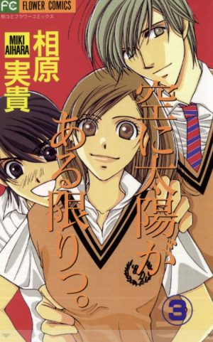 Hot-Gimmick-Wallpaper-507x500 Top Manga by Aihara Miki [Best Recommendations]