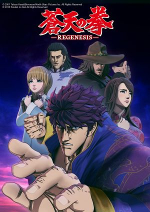 Souten no Ken REGENESIS (Fist of the Blue Sky REGENESIS) Fall Cours Reveals New, Very Long PV & New Key Visual!