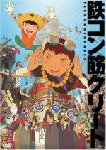 6 Anime Movies Like Tekkon Kinkreet Recommendations