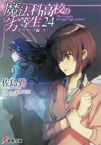The-Irregular-At-Magic-High-School-Mahoka-Koko-no-Rettosei-24-Escape-Hen--348x500 Weekly Light Novel Ranking Chart [03/13/2018]