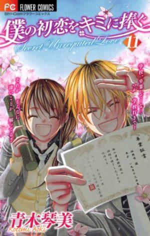 Hiro-Koizora-Setsunai-Koimonogatari-manga-300x464 6 Manga Like Koizora [Recommendations]