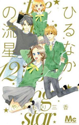 Ao-Haru-Ride-manga-300x490 6 Manga like Ao Haru Ride [Recommendations]