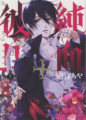 Sennen-no-Yuki-manga-300x472 6 Manga Like Sennen no Yuki [Recommendations]