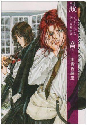 Setsuna-Tenshi-Kinryouku-wallpaper Los 10 mejores mangas de Yuki Kaori