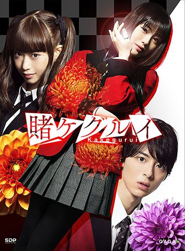 Kakegurui-dorama-DVD-369x500 Kakegurui Dorama 2nd Season Officially Coming May 2019 & New Key Visual Now Out!