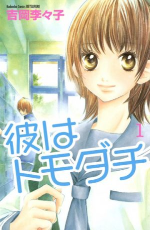Peach-Girl-manga-300x459 6 Manga Like Peach Girl [Recommendations]