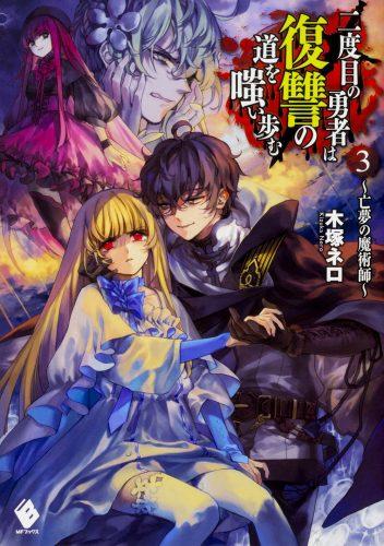 Arifureta-Shokugyou-de-sekai-saikyou-1--300x421 Las 10 mejores novelas ligeras Gore