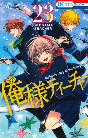 Oresama-teacher-manga-300x472 6 Manga Like Oresama Teacher [Recommendations]