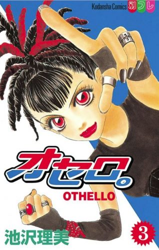 Othello-manga-300x464 6 mangas parecidos a Othello