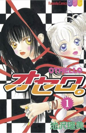 Othello-manga-300x464 6 Manga Like Othello [Recommendations]
