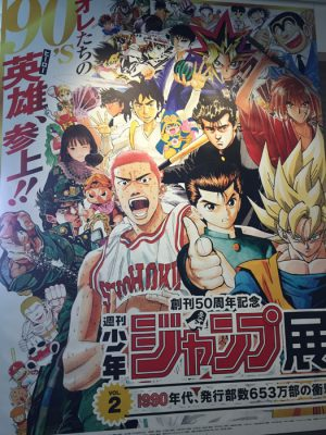 [Anime Culture Monday] Anime Hot Spot - Weekly Shounen Jump Exhibition VOL. 2 The 1990s Event