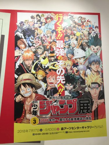 Photo-2018-04-08-13-55-07-Weekly-Shounen-Jump-Exhibition-VOL2-375x500 [Anime Culture Monday] Anime Hot Spot - Weekly Shounen Jump Exhibition VOL. 2 The 1990s Event
