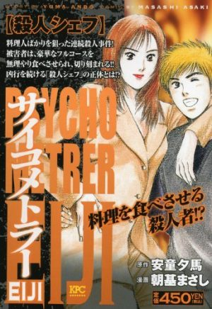 Ghost-Hun-manga-300x461 6 Manga Like Ghost Hunt [Recommendations]