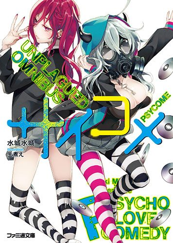 Psycome-novel-300x451 6 Light Novels Like PSYCOME [Recommendations]