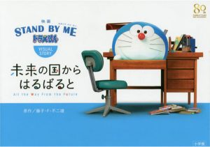 6 Anime Movies Like Stand By Me Doraemon [Recommendations]