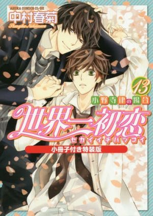 Hitorijime-My-Hero-Wallpaper-500x499 [Fujoshi Friday] Top 10 Boys Love Anime [Updated Best Recommendations]