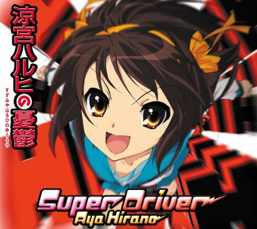 Suzumiya-Haruhi-no-Yuutsu-cd Top 10 Most Overpowered/OP Protagonists in Anime [Updated]