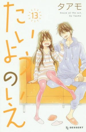 Horimiya-manga-300x424 6 Manga Like Horimiya [Recommendations]