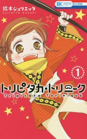 Top 4 Manga By Suzuki Julietta [Best Recommendations]