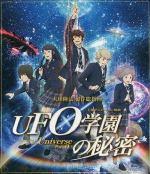Anime Movie UFO Gakuen no Himitsu to Get Sequel Movie