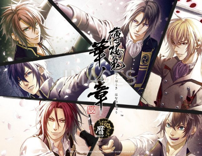 Hakuoki-Wallpaper-646x500 What Is a Shogunate? [Definition, Meaning]