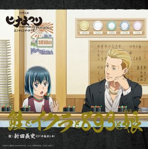 Hinamatsuri-Wallpaper [Honey's Crush Wednesday] 4 Anzu Highlights - Hinamatsuri
