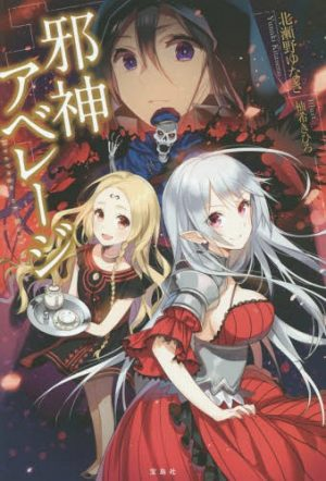 6 Light Novels Like Overlord [Recommendations]