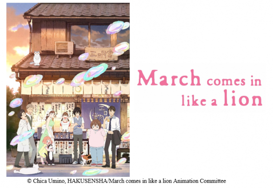 March-Lion-Logo-560x386 Aniplex of America Announces English Dub for March comes in like a lion Season 2 + More!