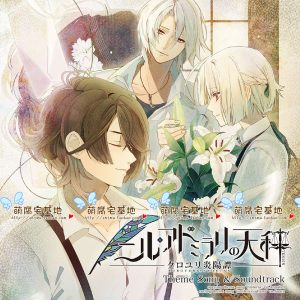 6 Anime Like Nil Admirari no Tenbin (The Scales of Nil Admirari ~The Mysterious Story of Teito~) [Recommendations]