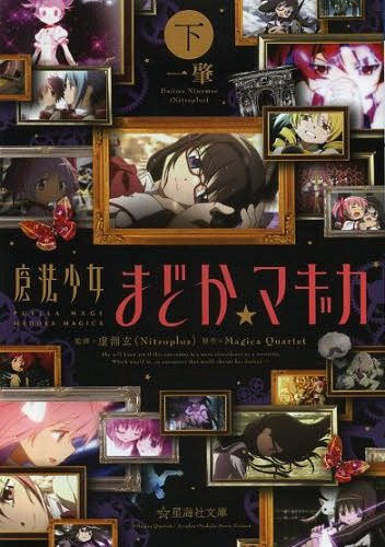 Puella-Magi-Madoka-Magica-352x500 Weekly Light Novel Ranking Chart [05/15/2018]