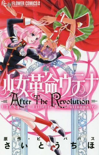 Revolutionary-Girl-Utena-After-The-Revolution-319x500 Ranking semanal de Manga (18 mayo 2018)